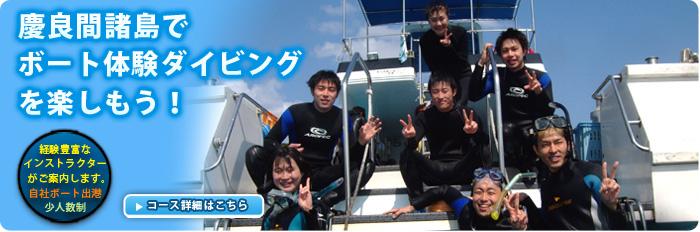 ケラマボート体験ダイビング