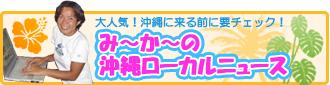 み~か~の沖縄ローカルニュース