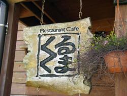 南部のカフェ「くるくま1」