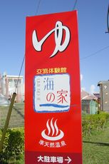 沖縄の温泉「海の家」